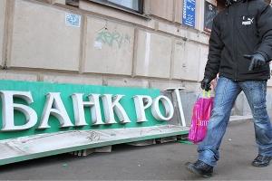Россия, экономика, финансы, политика, общество, банкротство