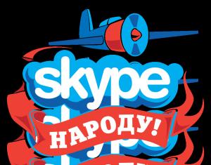 скайп, skype, россия, украина, microsoft
