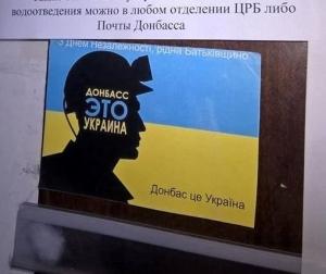 день независимости украины, листовки, праздник, донбасс, луганск, донецк, ато, лнр, днр, горловка, макеевка, фото, новости украины