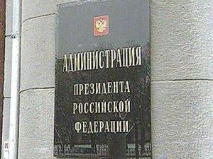 администрация президента, кремль, ато