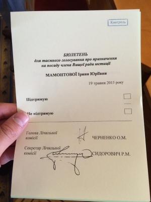 верховная рада, политика, общество, киев, новости украины, совет юстиции