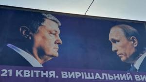 Украина, Харьков, Политика, Порошенко, Путин, Билборд.
