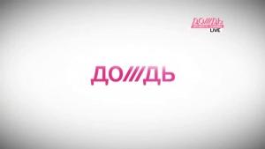 дождь, новости россии, новости украины, украина, новости дождя, телеканал дождь, запрет дождя в украине, марк фейгин, песков, володин, захарова