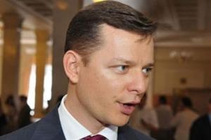 ксу, порошенко, конституция, ляшко, отставка