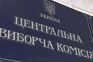 ЦИК, Украина, кандидаты, Верховная Рада, общество