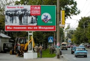 приднестровье, референдум, независимость