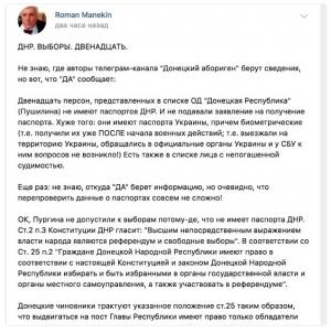 новости, Украина, Донбасс, ДНР, выборы, Пушилин, паспорт ДНР, украинское гражданство, скандал, Манекин, Казанский