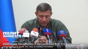 украина, война на донбассе, днр, захарченко, миротворцы оон, путин, скандал