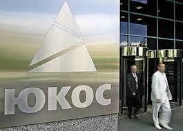 юкос, иносми, судебные приставы, нефтяная компания, иск, россия, экономика, евросоюз