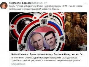 путин, сирия, асад, переговоры, сша, трамп, россия