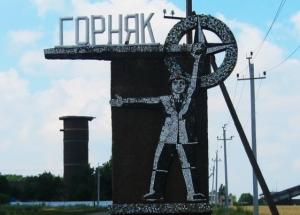 Горняк, мэр, жители, артобстрел