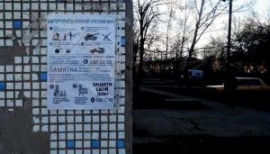 луганская область, лнр, восток украины, происшествия, листовки, ато