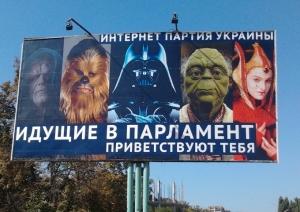 Украина, выборы в парламент, Дарт Вейдер, Чубакки, ЦИК, избиратлеи, Интернет-партия Украины