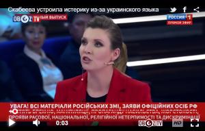 Украина, Закон, Язык, Государственный, Принят, Текст, Скабеева