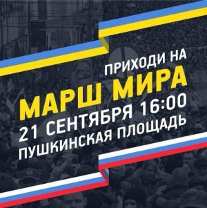 марш мира в киеве, марш мира, москва, челябинск, екатеринбург, видео марш мира, онлайн, хроника