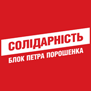 Блок Петра Порошенко, местные выборы, Арсений Яценюк, Виталий Кличко, Удар, Порошенко