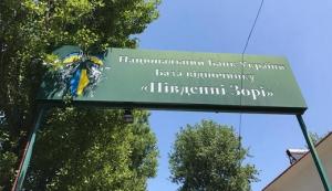 украина, ато, полторак, бирюков, база отдыха, нацбанк, затока