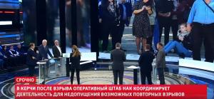 Украина, Крым, Керч, Происшествия, Теракт, росТВ, Исаев.