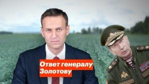 Россия, Навальный, Золотов, Путин, Росгвардия, Имущество, Дуель.