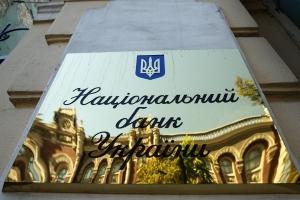 нбу, украина, уникомбанк признан неплатежеспособным, донецк, львов, экономика