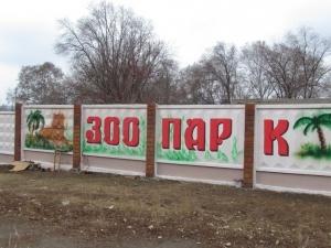 мариуполь, зоопарк, лев самсон, лев кинулся на сотрудника зверинца, скальп, происшествия, Украина