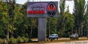 донецк, ато, днр. восток украины, происшествия, общество, донбасс арена