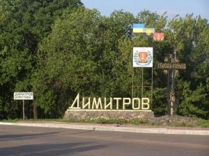 происшествия, димитров, донецкая область, юго-восток украины, новости украины, донбасс, общество