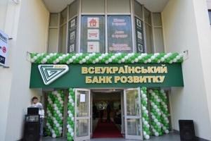 всеукраинский банк развития, александр янукович, вбр, дело, мвд