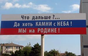 соцсети, севастополь, крым, аннексия, оккупация, россияне, русский мир, крымский бандеровец