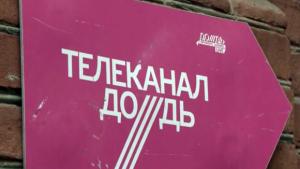 "Одесса, журналист, украина, ""Дождь"""