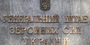 украина, всу, генштаб, одесса, общество