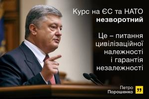 порошенко, украина, 2018, евросоюз, развитие, мир