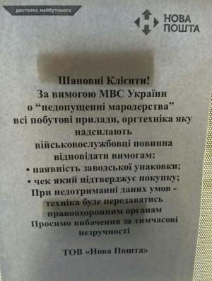 Новая почта, АТО, посылки будут проверять, Аброськин