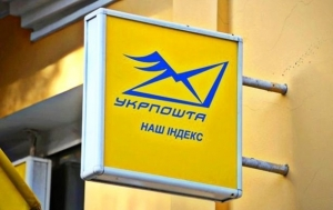 """украина, """"укрпочта"""", повышение тарифов"""