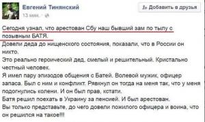 """Украина, терроризм, политика, общество, пенсия, восток Украины, """"ДНР"""", Донецк, """"Батя"""""""