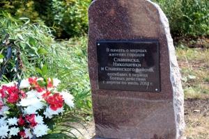 славянск, памятник, погибшие, ато