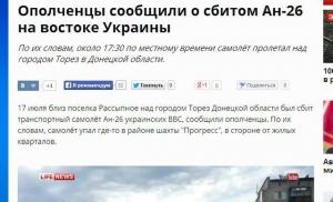 рейс МН-17, международный трибунал, совет безопасности оон, мария захарова,