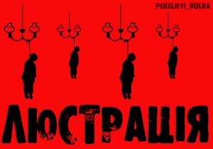 новости украины, люстрация чиновников, егор соболев