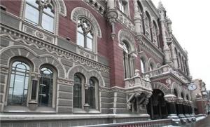 НБУ,  Нацбанк, новости украины, банк, валютная сиситема