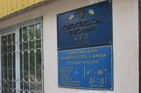 криминал, происшествия, полиция, новости, Киев, Голосеевский районный суд, сбежал подсудимый