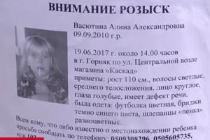 пропавший без вести, розыск, дети, девочка, ребенок, приметы, донецкая область, полиция, горняк, фото, происшествия, донбасс, новости украины
