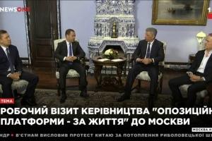 бойко, медведчук, выборы, украина, россия, медведев, миллер, газпром