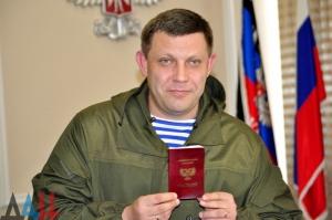 днр, паспорт, выдача. когда, новости, политика, украины, общество, донецк, донбасс, александр захарченко, где признают