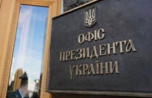 Украина, Офис президента, Ковалив, Гончарук, Записи.