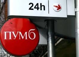 ПУМБ, Ахметов,адрес, Киев, Донецк, сменил, юридический