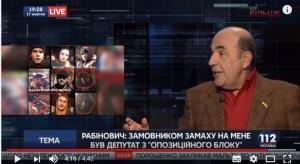 Вадим Рабинович, Бойко, Левочкин, покушение, Оппоблок, политика, новости