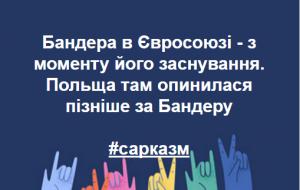 мид украины, украина, польша, бандера, евросоюз, политика, порошенко, ващиковский, витольд ващиковский, политика польши, степан бандера, скандал, происшествия
