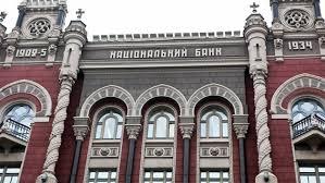 новости Украины, НБУ, экономика