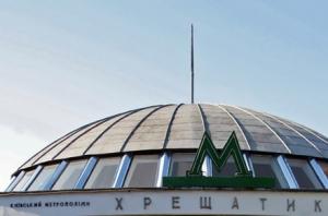 киевское метро, киев, происшествие, общество, новости украины, чп