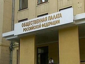 Россия, политика,Общественная палата, Юго-восток Украины, АТО, происшествия